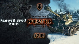EpicBattle #209: Kpasuva9l_devochka / Type 64 World of Tanks