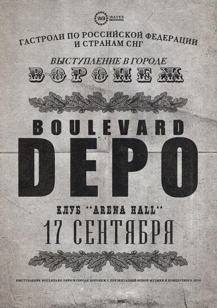 Афиша BOULEVARD DEPO / 17/09 / Воронеж / ARENA HALL