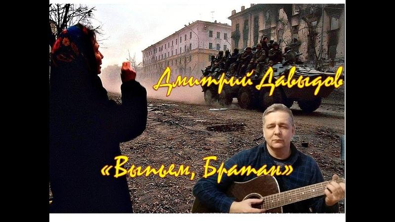 Выпьем Братан автор и исполнитель Дмитрий Давыдов