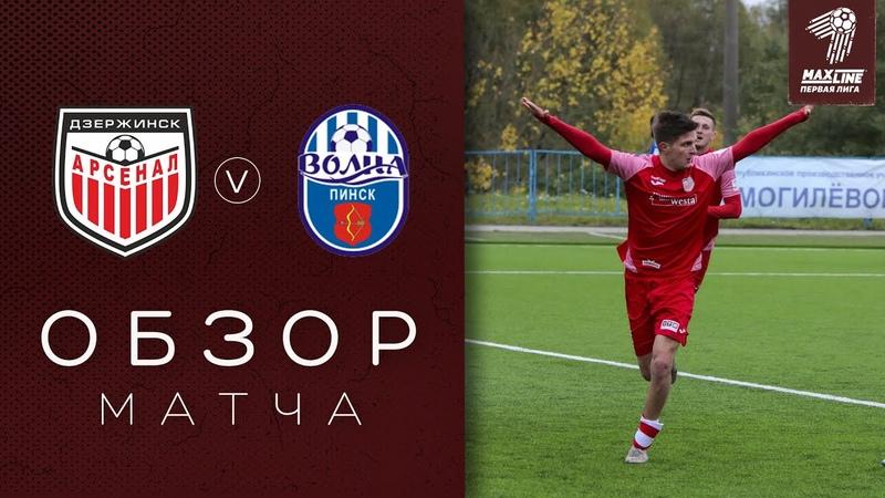 Макслайн Первая лига 22 тур Арсенал 3 2 Волна Пинск