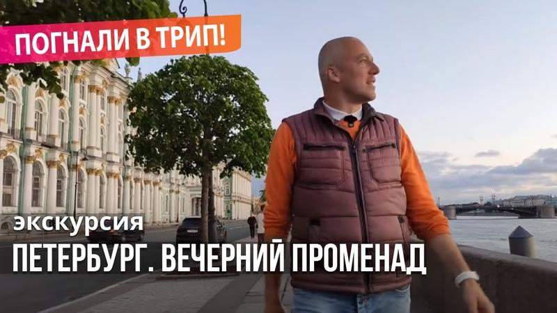Петербург l Вечерний променад Погнали в Трип