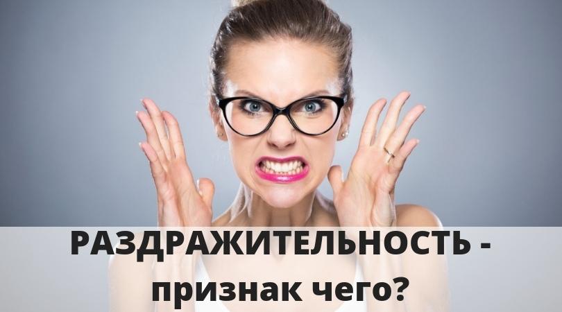 Раздражительность — признак чего?