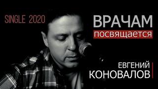 Врачам посвящается - Евгений КОНОВАЛОВ Single 2020