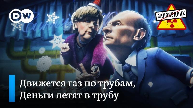 Ангела Меркель и Владимир Путин с песней о Северном потоке-2 – Заповедник, выпуск 55, сюжет 2
