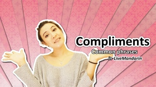 Daily Compliments in Mandarin / Chinese !