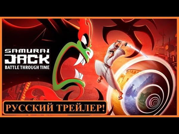 САМУРАЙ ДЖЕК Битва во времени РУССКИЙ ТРЕЙЛЕР игра 2020 на PS4