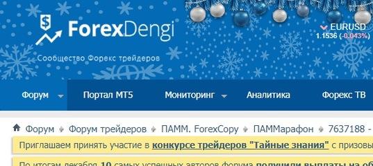 Форумы трейдеров о форекс сделать акт выполненных работ онлайн