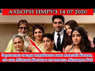 Заразились звезды индийского кино Амитабх Баччан, его сын Абхишек Баччан и его невеста Айшвария Рай