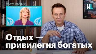 Навальный о заявлении Марии Захаровой о привилегиях богатых