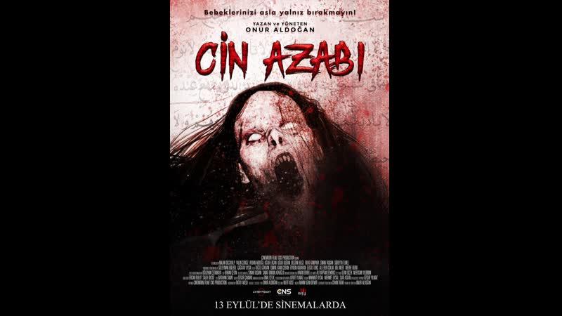 Cin Azabi 2019