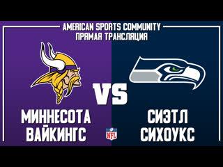NFL | Vikings VS Seahawks
