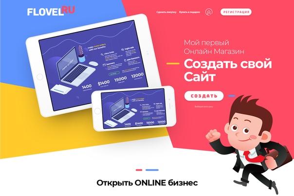 Создание сайта бесплатно и как оплачивать скачать бесплатный движок для создания сайта