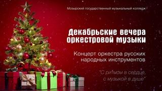 Декабрьские вечера оркестровой музыки - Оркестр русских народных инструментов