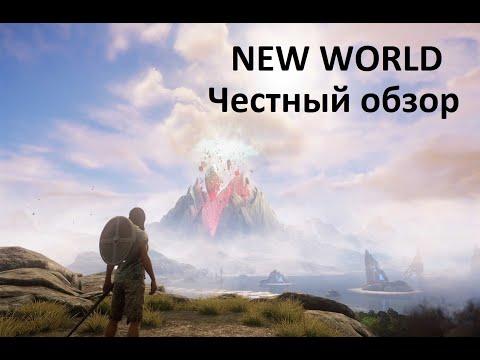NEW WORLD Честный обзор