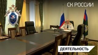 В СК РФ состоялось мероприятие, посвященное Дню сотрудника органов следствия Российской Федерации