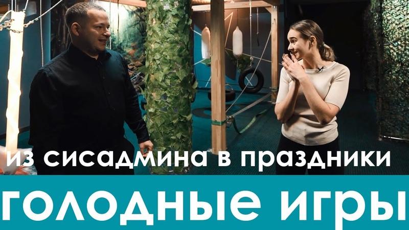 ГОЛОДНЫЕ ИГРЫ квест шоу для детей и взрослых бизнес за 2 месяца