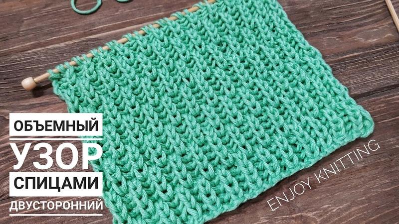 ОБЪЕМНЫЙ ШАХМАТНЫЙ ДВУСТОРОННИЙ Узор спицами Узор 35 extraordinary rib stitch knitting