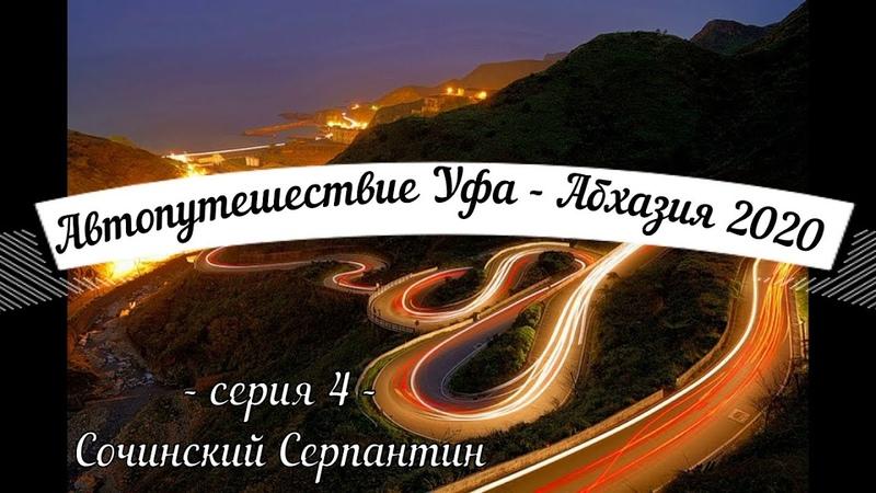 Автопутешествие из Уфы в Сочи Серия 4 Сочинский серпантин 290 км за 10 часов