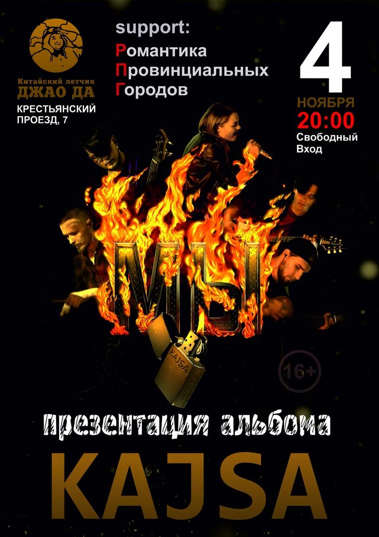 Афиша Ярославль 4/11 KAJSA (презентация альбома) l Р.П.Г.