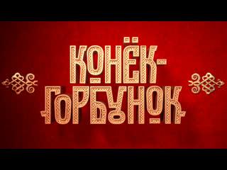 «Конёк-Горбунок» в кино с 18 февраля — Россия 1