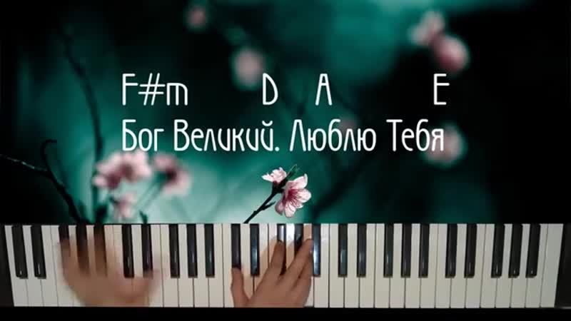 Как играть Поклонюсь Тебе Иисус Ana Stasia Co аккорды ноты В своем сердце