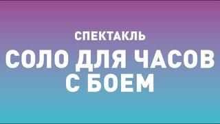 Спектакль ТБДТ «СОЛО ДЛЯ ЧАСОВ С БОЕМ» / 2015 год