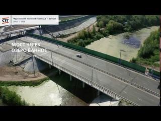 Фрунзенский мостовой переход в Самаре, 2015-2020