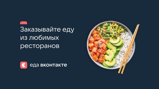 Еда ВКонтакте