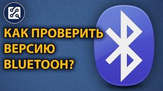 🧿 Как проверить версию Bluetooth адаптера?