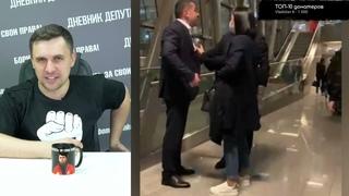 Бондаренко о драке сына Жириновского в аэропорту