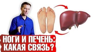 Симптомы больной печени ► Могут ли ноги рассказать о заболеваниях печени?