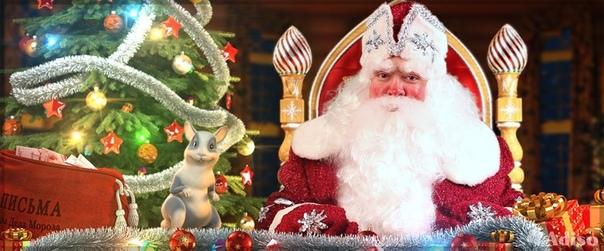 Дорогие подписчицы! Многие пишут нам и задают вопросы по поводу видео - поздравлений от Деда Мороза.Они действительно потрясающие, проверенные временем, нами и огромным количеством детей и