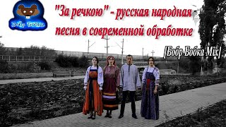 """""""За речкою"""" - русская народная песня в современной обработке"""