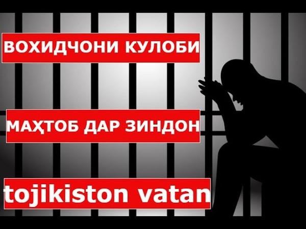 Вохидчони Кулоби Маҳтоб Дар Зиндон