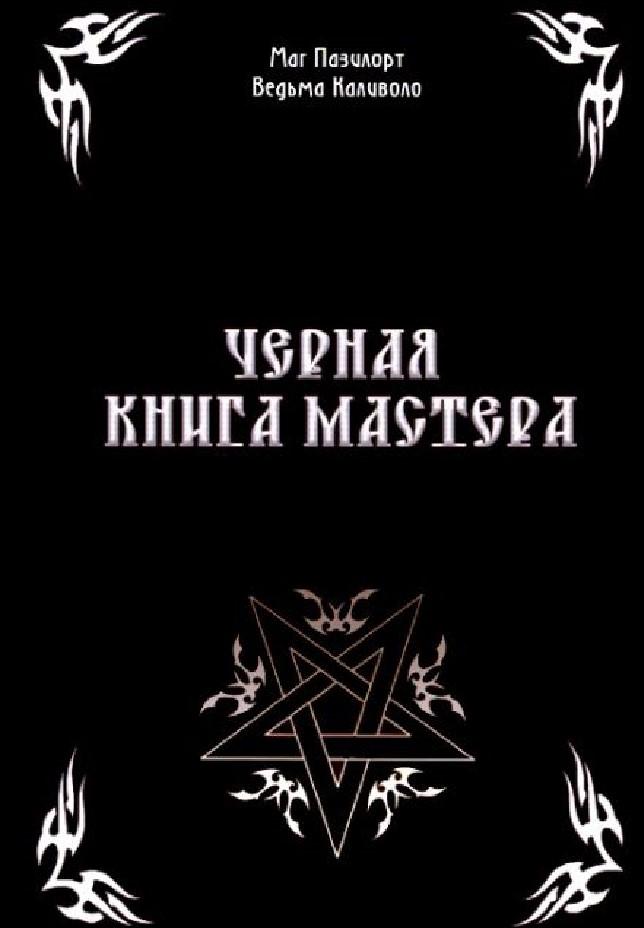 Контанистов А., Голбан М. Черная книга Мастера NsC2GkqYLFc