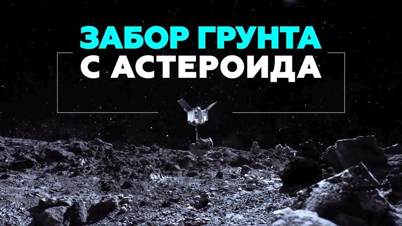 320 млн км от Земли космический зонд взял образцы грунта с астероида Бенну