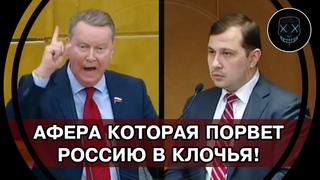 СРОЧНО! Правительство ПРОТАЩИЛО закон об АФЕРЕ ВЕКА! Министры Путина РАЗРУШАТ страну и БЕЗ ВОЙНЫ!