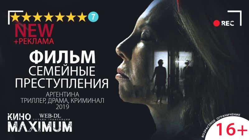 Кино Семейные преступления 2020 Maximum