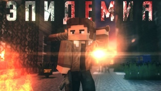 "Minecraft фильм: ""ЭПИДЕМИЯ"" (2021)"