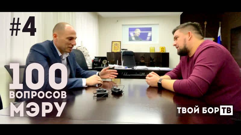 Твой Бор ТВ 100 вопросов мэру 4