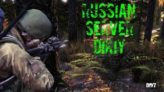КАК ЗАРАБОТАТЬ МИЛЛИОН И ПОТРАТИТЬ DAYZ RUSSIAN SERVER DIKIY STREAM ONLINE / СТРИМ ОНЛАЙН