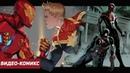 Гражданская Война 2 Видео-комикс Железный Человек против Капитан Марвел Civil War 2