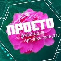 Логотип ПРОСТО фотостудия Тольятти