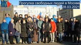 ⭕️ Прогулка свободных людей в Москве