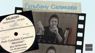 "Гульбану Саликова-""Монолог"" #salikoffproduction"