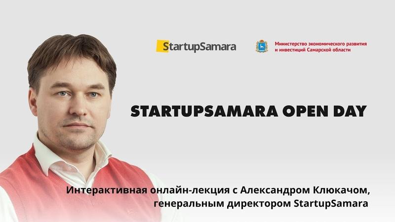 День открытых дверей в StartupSamara