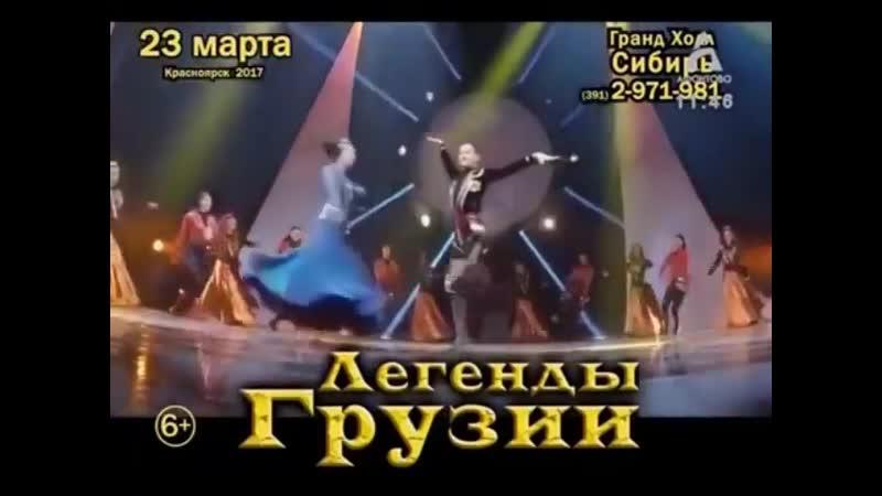 Рекламный блок Афонтово 16 03 2017 Легенды Грузии