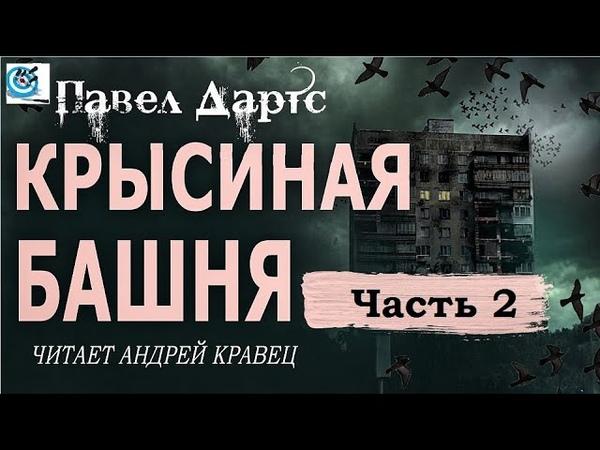 Крысиная башня Павел Дартс Аудиокнига Часть 2