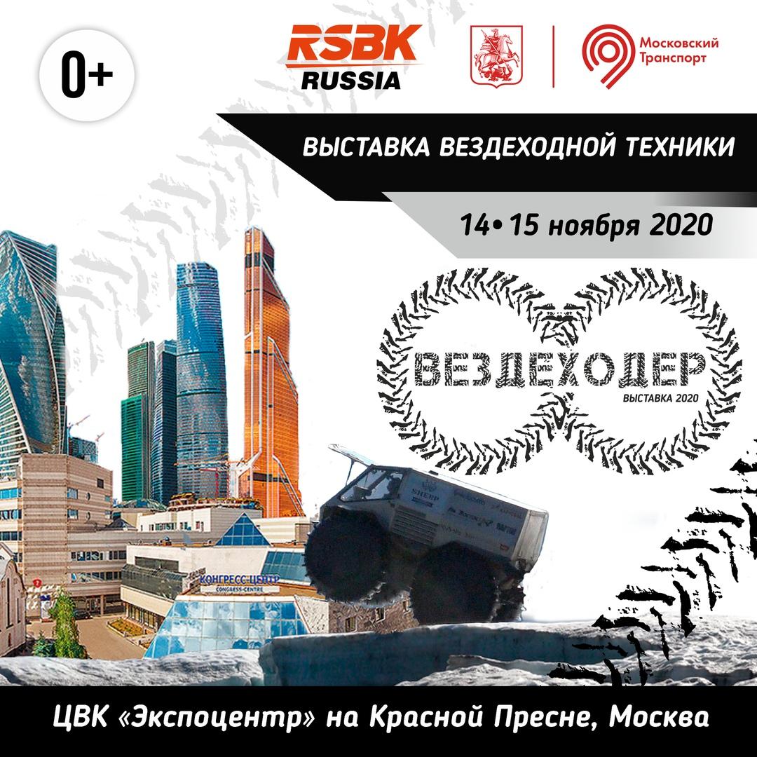 """Выставка без преград """"Вездеходер"""" 14-15 ноября"""