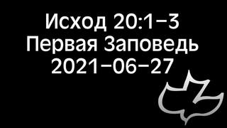 Десять заповедей - I () - Николай Васильев